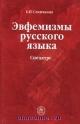 Эвфемизмы русского языка. Спецкурс